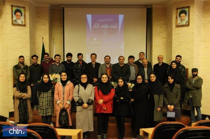 اولین کارگاه آموزشی ثبت ملی آثار در گیلان برگزار گشت