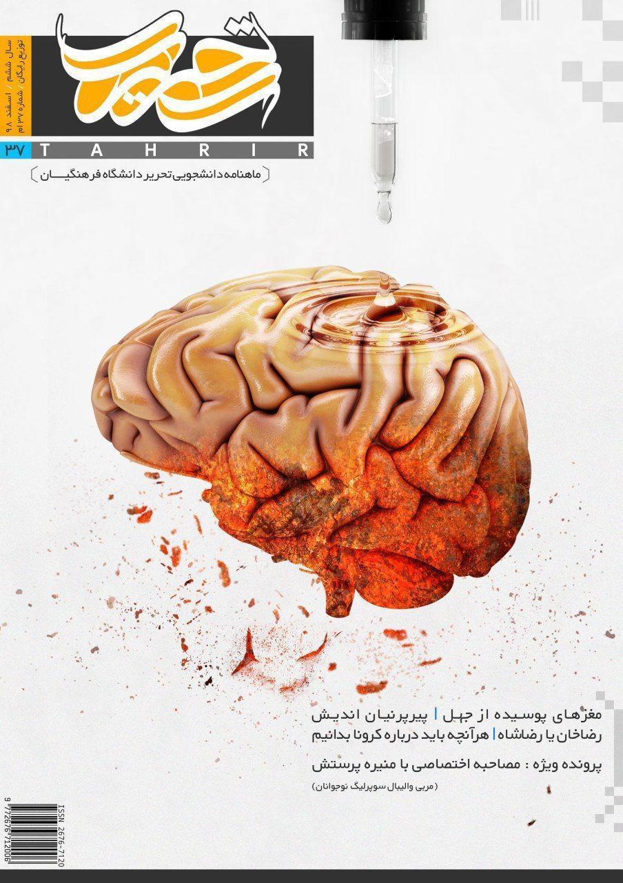مغزهای پوسیده از جهل! ، شماره 37نشریه دانشجویی《تحریر》منتشر شد