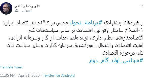 زاکانی عنوان نمود: راهبردهای پیشنهادی برنامه تحول مجلس برای نجات اقتصاد ایران