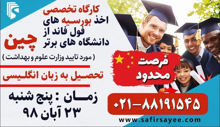 بورسیه فول فاند از دانشگاه های برتر چین