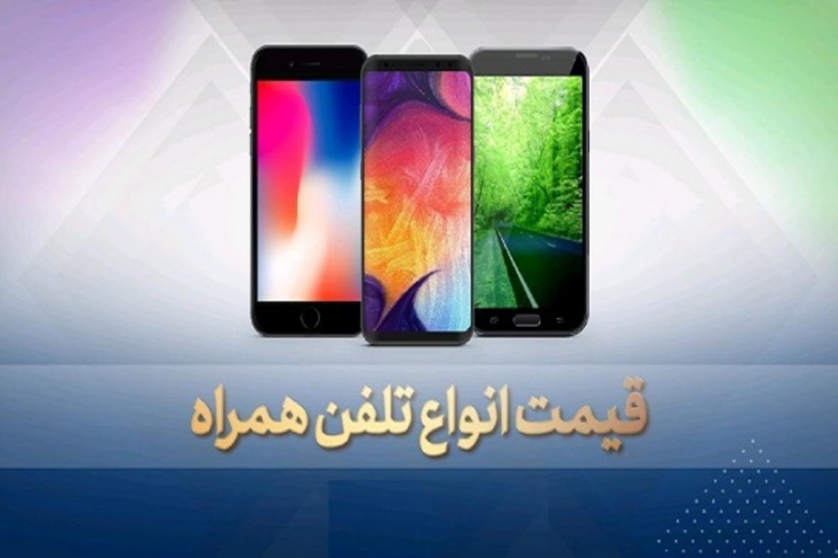 قیمت انواع گوشی موبایل، امروز 27 خرداد 99