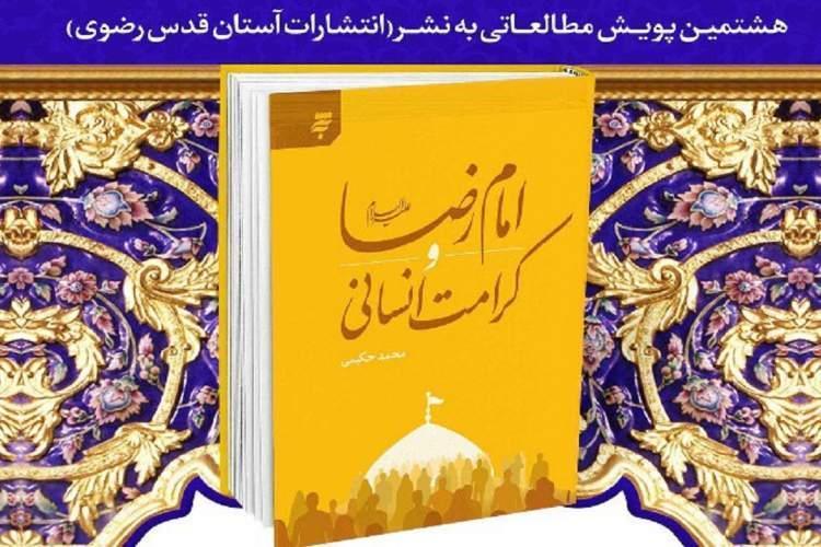 مسابقه ملی کتابخوانی کرامت با جوایز مادی و معنوی برگزار می گردد