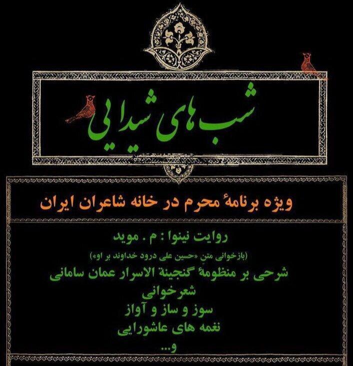 شب های شیدایی محرم در خانه شاعران ایران