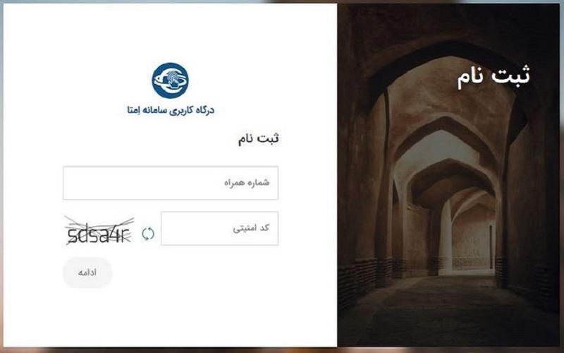احراز هویت متقاضیان آگهی خودرو و مسکن توسط سامانه امتا