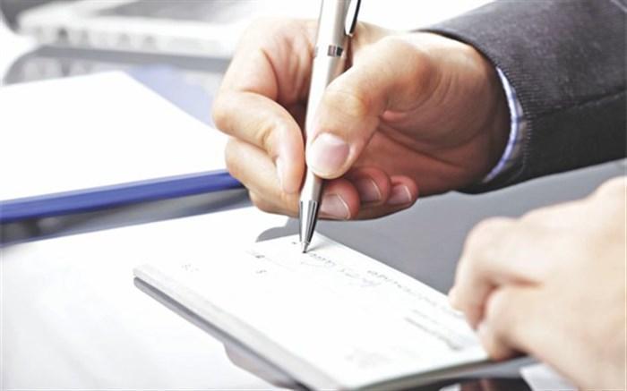 کارسازی چک ها تا اطلاع ثانوی به شکل گذشته تداوم می یابد