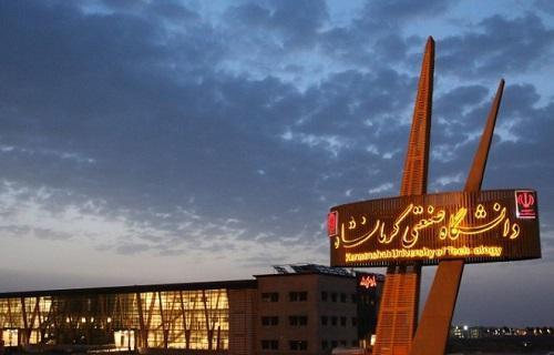 امکان ثبت درخواست تغییر رشته برای دانشجویان دانشگاه صنعتی کرمانشاه فراهم شد