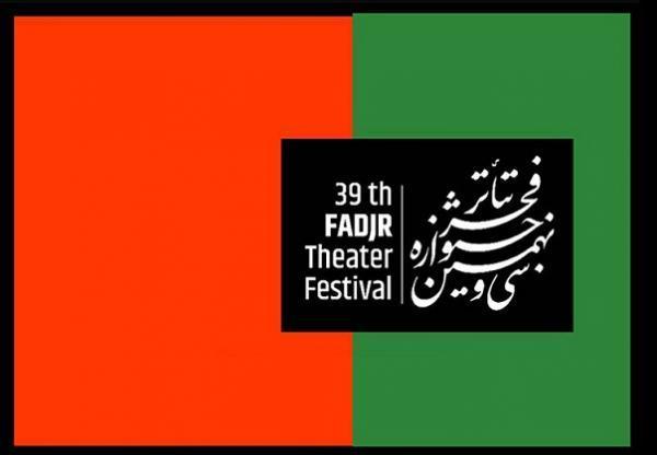 برپایی مراسم اختتامیه تئاتر فجر 20 بهمن ماه ، تقدیر از چهار هنرمند