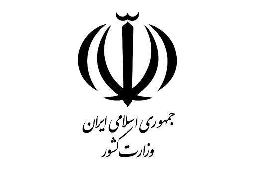 سایت وزارت کشور برای ثبت نام انتخابات شورای شهر خبرنگاران