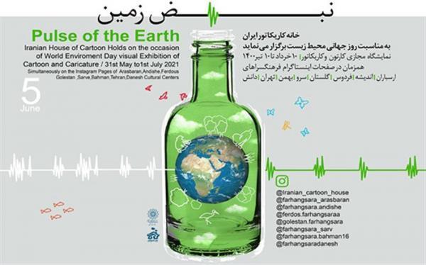 برگزاری آنلاین نمایشگاه کاریکاتور نبض زمین به مناسبت روز جهانی محیط زیست