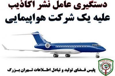 دستگیری عامل نشر اکاذیب علیه یک شرکت هواپیمایی