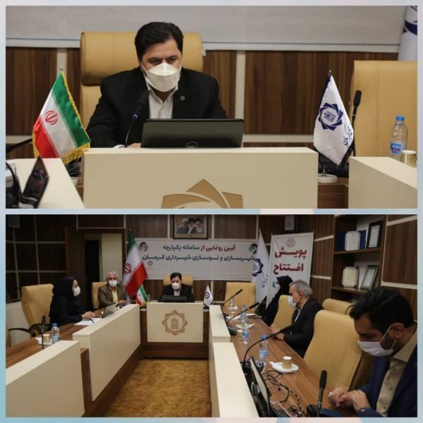 رونمایی از سامانه یکپارچه شهرسازی و نوسازی شهرداری کرمان