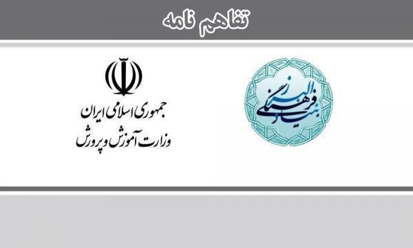 امضای توافق نامه همکاری بین وزارت آموزش و پرورش و بنیاد فرهنگی البرز